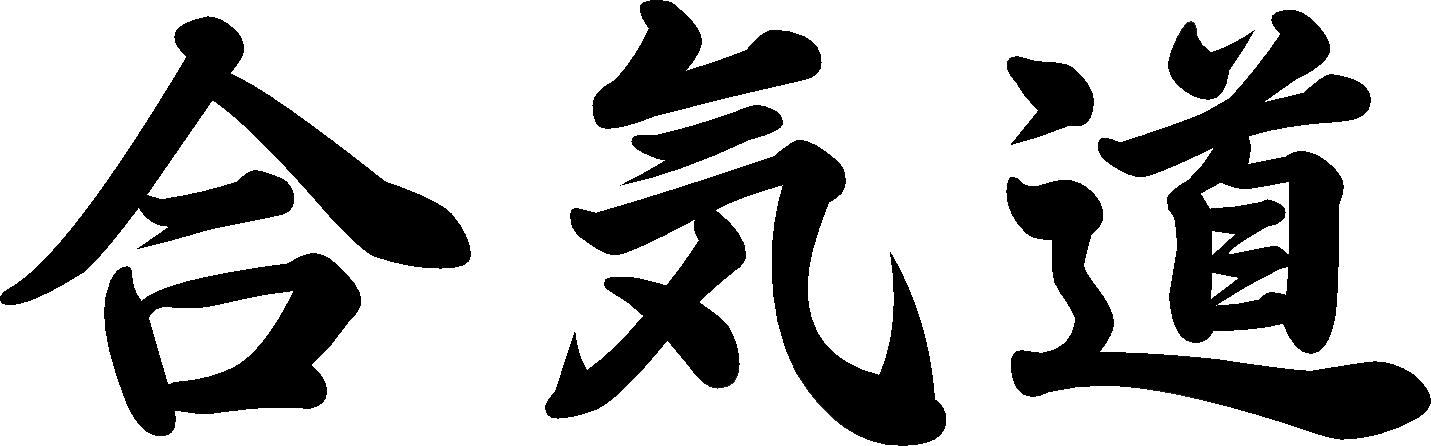 aikido-horizontal